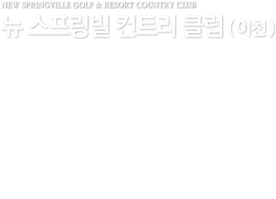 이천 뉴 스프링빌 컨트리 클럽, 뉴 스프링빌 컨트리클럽은 고객을 빛나게 하는 최고의 서비스를 갖춘 고품격 골프장입니다.